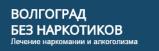 Центр реабилитации — Волгоград без наркотиков