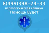 Наркологическая клиника «Помощь будет»