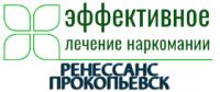 Наркологическая клиника «Ренессанс-Прокопьевск»